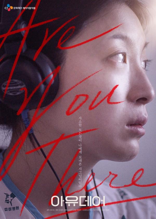 아유데어 포스터