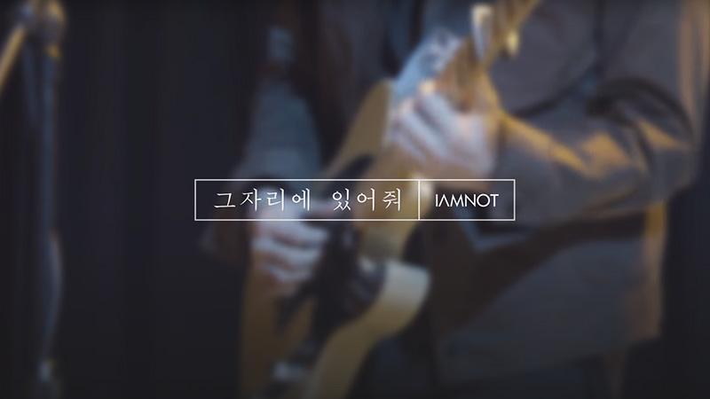 아이엠낫 - 그 자리에 있어줘 MV