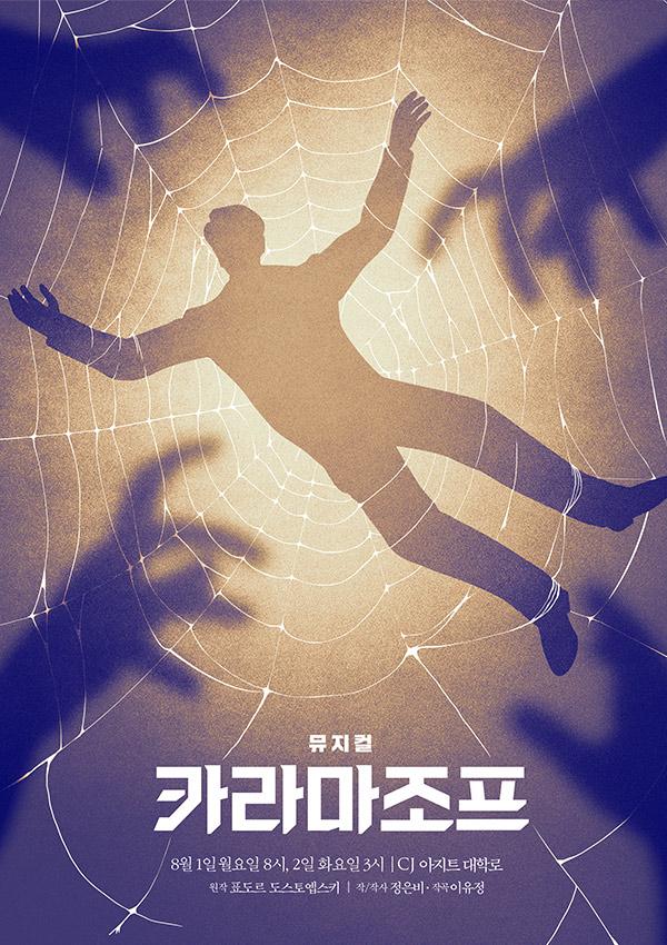 뮤지컬 판 포스터