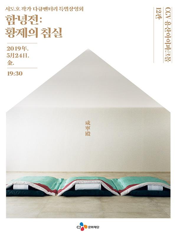Screening of 'Hamnyeongjeon:The Emperor's Bedroom' + Thumbnail