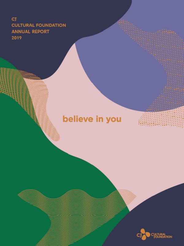 2019 CJ Cultural Foundation Annual Report + Thumbnail
