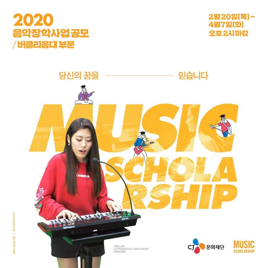 2020 음악장학사업